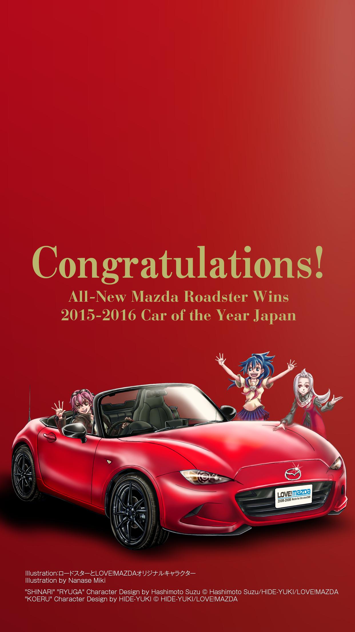 ナナセミキ様イラストギャラリー Love Mazda ラブマツダ